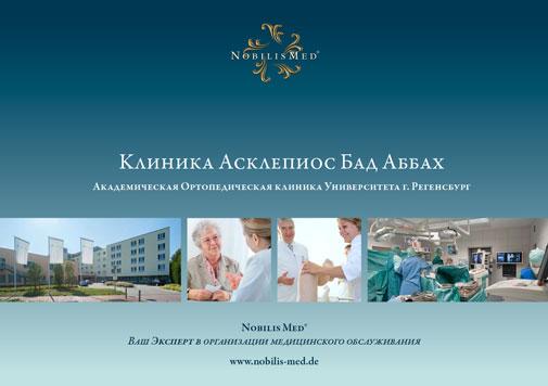 Russische Patientenbroschüre